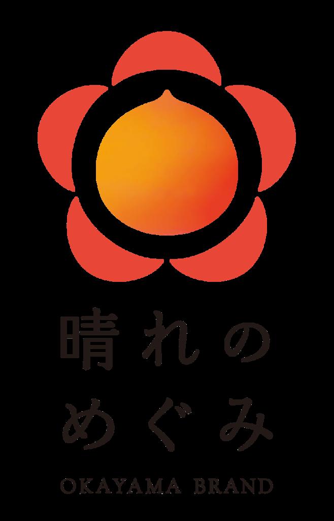 「晴れのめぐみ」岡山ブランド認証されました!