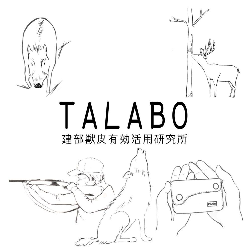 TALABO ジビエ革